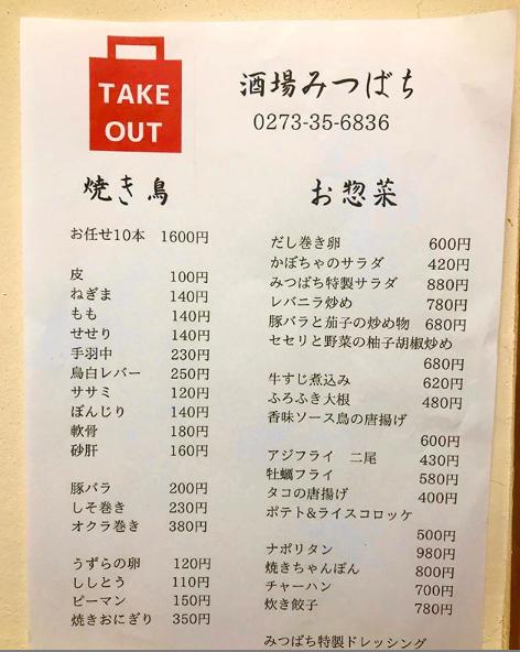 酒場みつばち【20/4/27 放送】