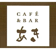 CAFE&BARあき【20/4/28 放送】