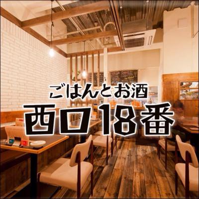 ごはんとお酒 西口18番【20/5/1 放送】