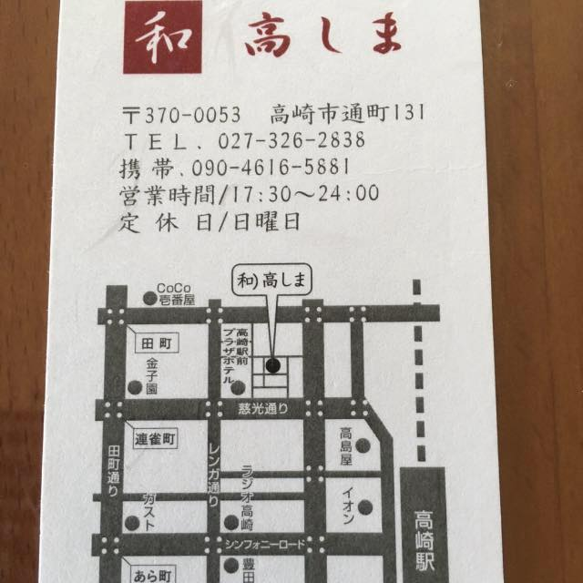 和 高しま【20/5/15 放送】