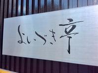 酔月亭【20/5/29 放送】