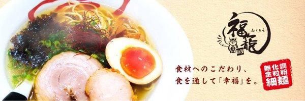 麺屋 福籠【20/6/3 放送】