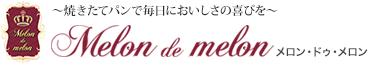 Melon de melon 高崎店(メロンドゥメロン)【20/6/4 放送】