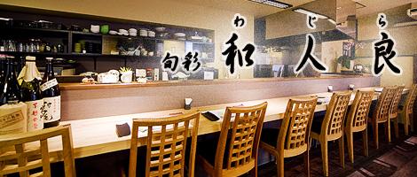 旬彩 和人良【20/6/5 放送】