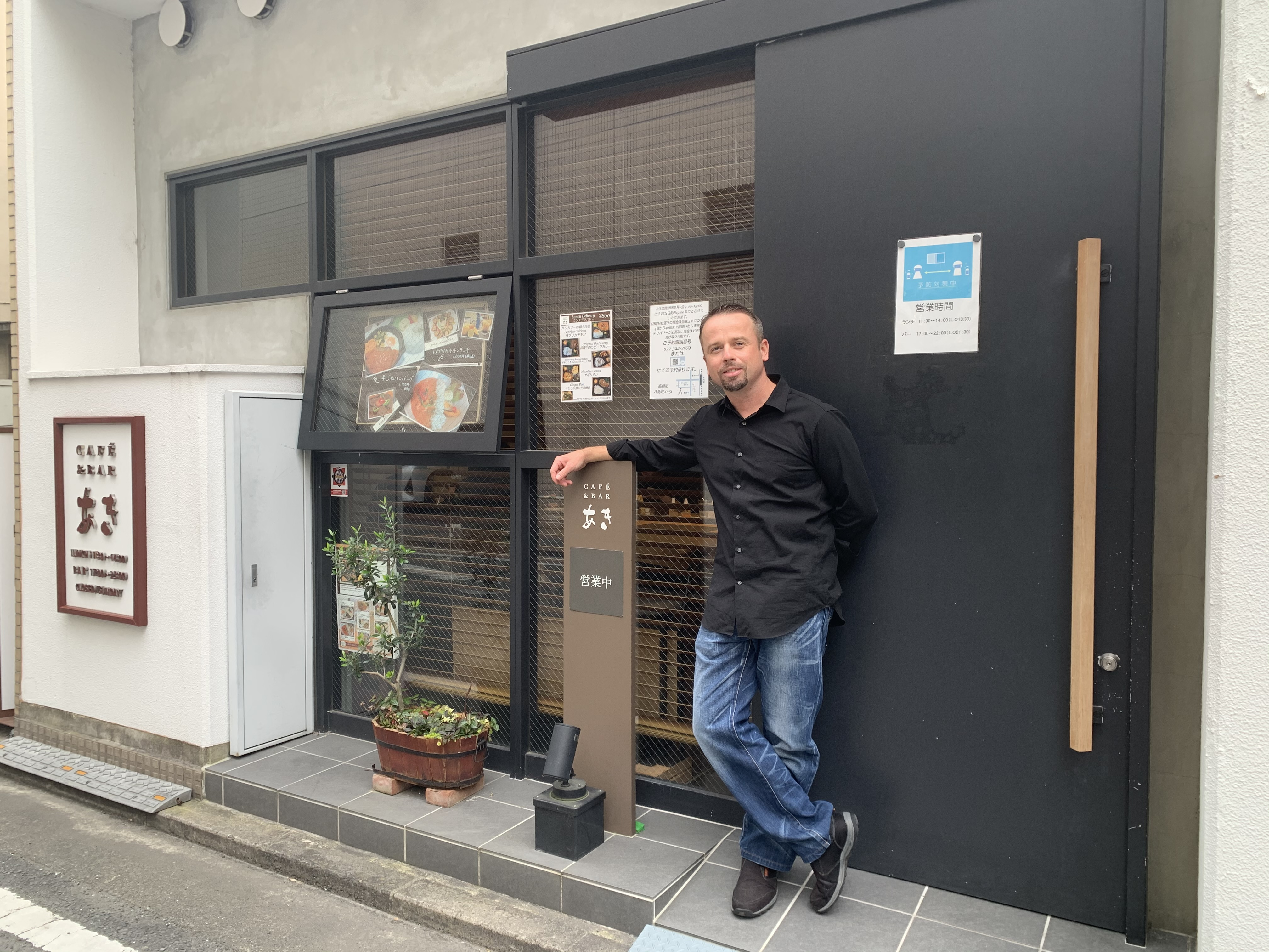 CAFE&BAR あき【八島町・令和2年11月4日(水)放送】