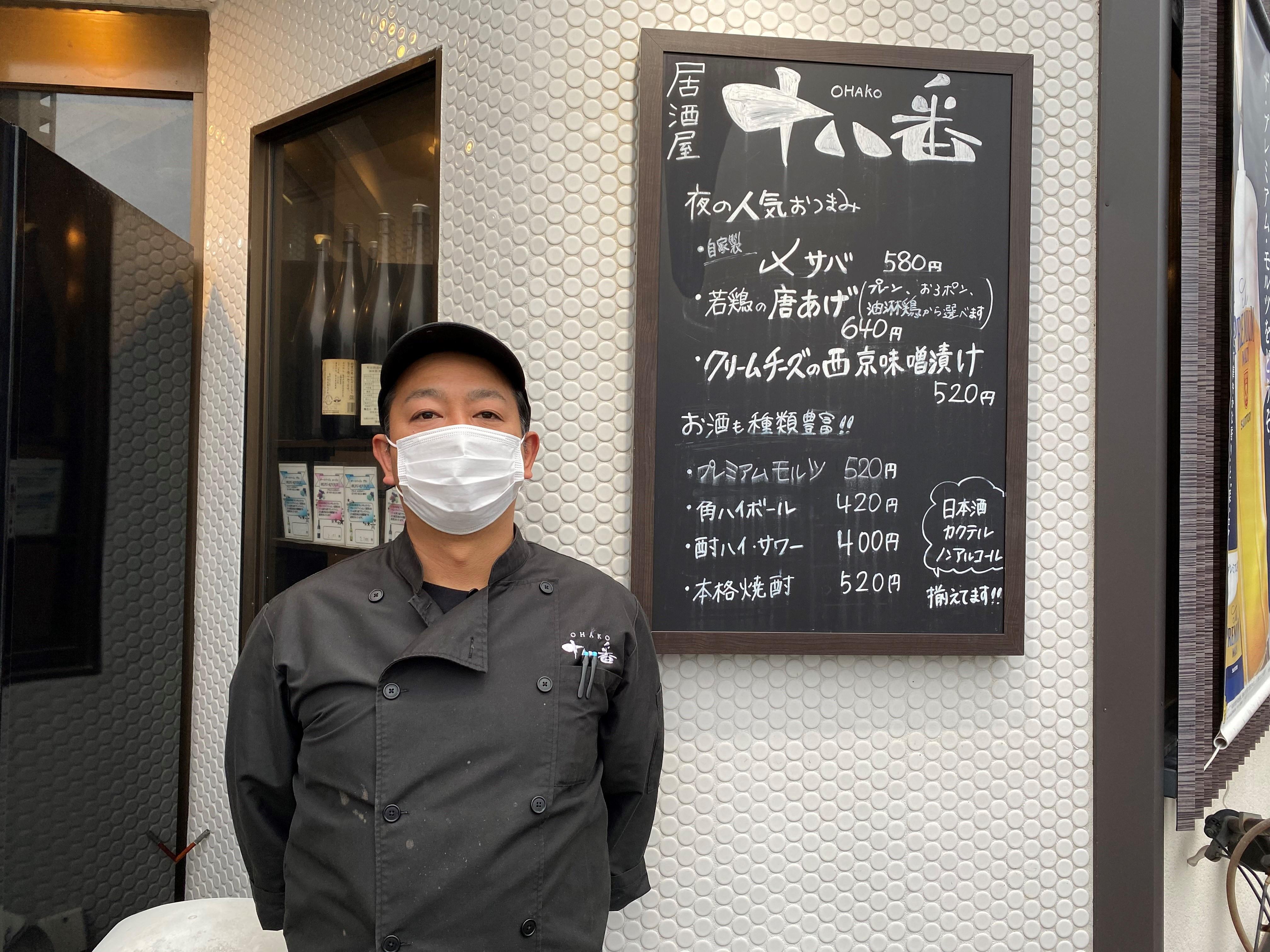 居酒屋十八番【東町・令和2年11月10日(火)放送】