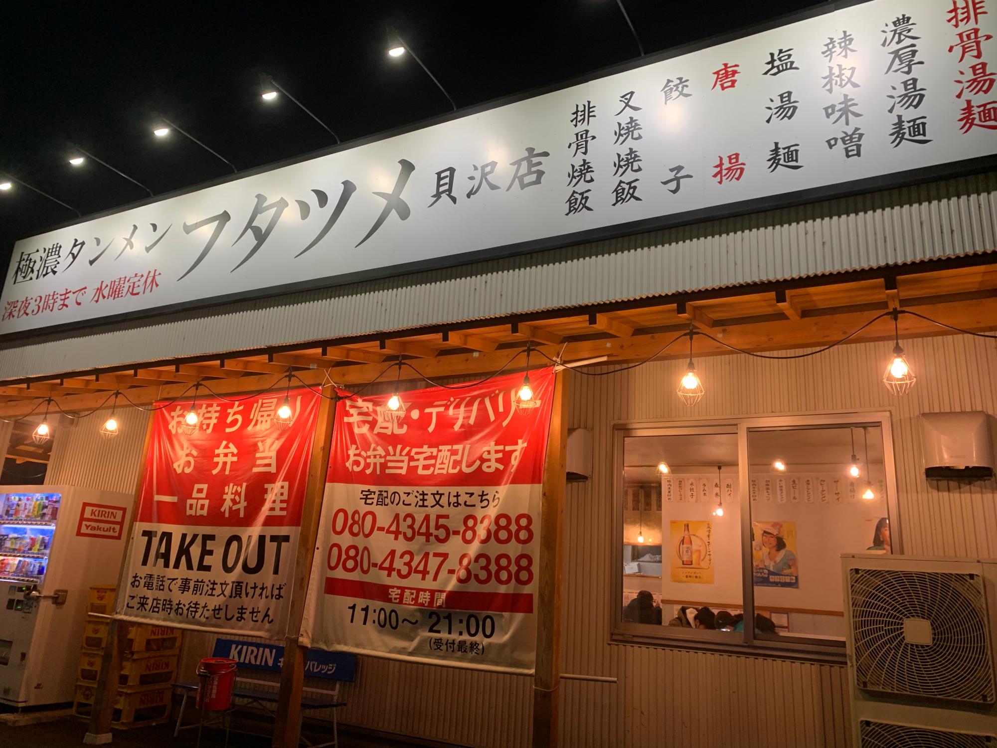 極濃湯麺 フタツメ 貝沢店【貝沢町・令和3年1月21日(木)放送】