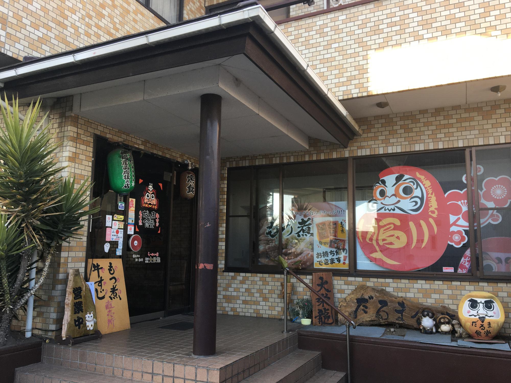 だるま食堂【飯塚町・令和3年3月31日(水)放送】