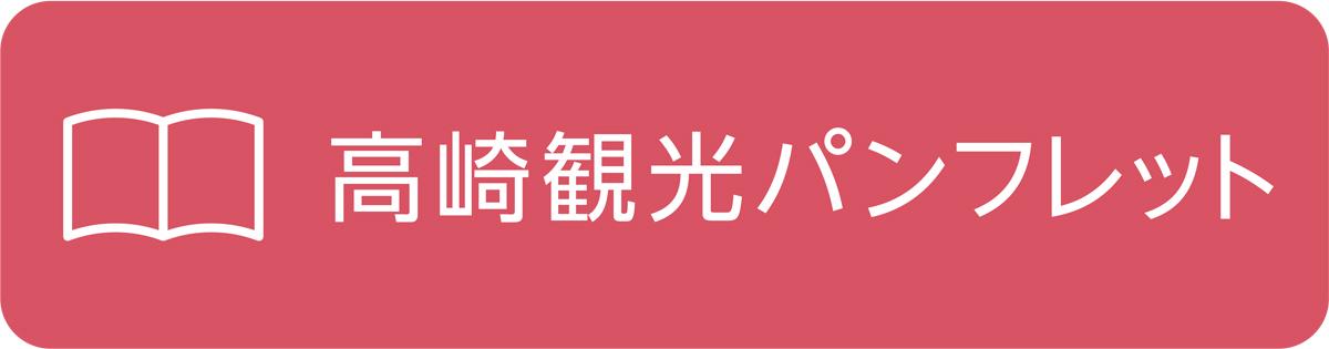高崎観光パンフレット