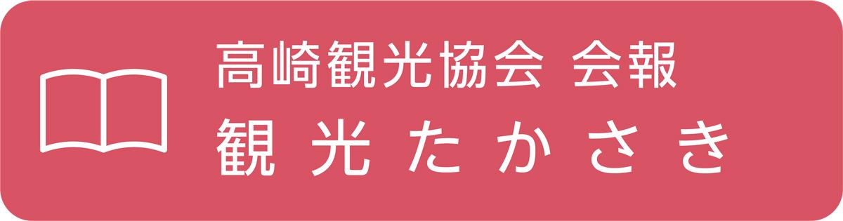 高崎観光協会会報「縁起のいいまち高崎」